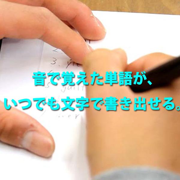 単語が書ける