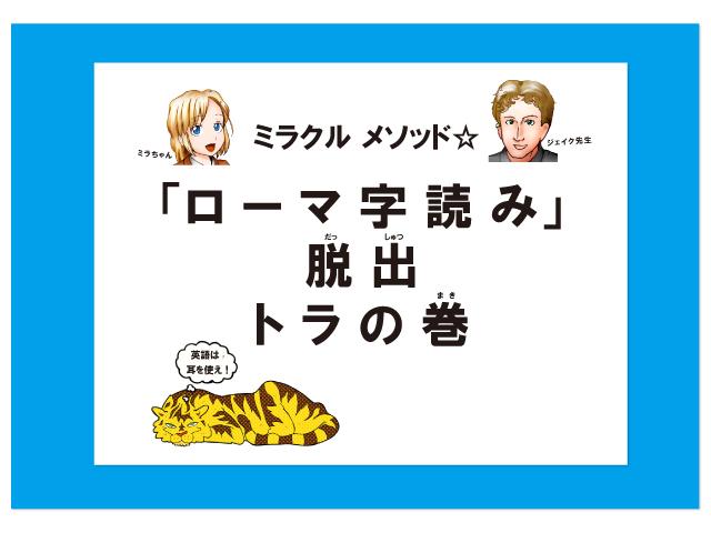 虎の巻表紙